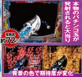 シルバーダイヤモンド -銀の海賊旗- 89バージョンのガチンコ発射演出