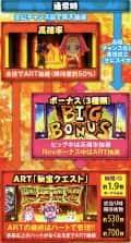 株式会社サボハニ 秘宝伝Rev. ゲームフロー