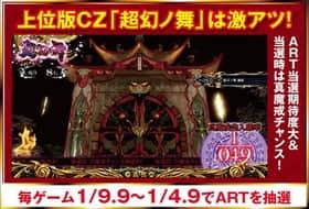 牙狼 守りし者のCZ超幻ノ舞の紹介