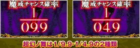 パチスロ牙狼-守りし者-の超幻ノ舞の昇格抽選