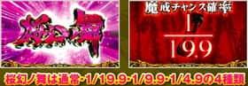 パチスロ牙狼-守りし者-の桜幻ノ舞の昇格抽選