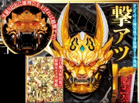牙狼GOLD STORM翔のP.F.O.G翔