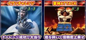ぱちんこ テラフォーマーズのイワンチャレンジ、軍神ATTACKの紹介