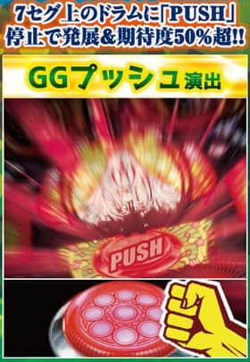 ゴールデンゲート ~BLACKver.~ FのGGプッシュ演出の紹介