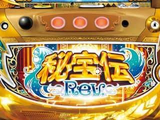 【秘宝伝 Rev.】ゲーム感覚!?ガチャでアイテムを獲得しARTを継続!NEW