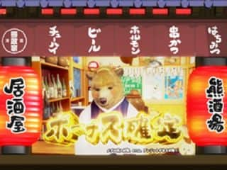 【熊酒場2丁目店】驚異の機械割119.9%で7/3登場予定!NEW