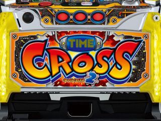 【タイムクロス2】滞在ステージによってリール制御も変化する!NEW