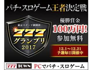 無料参加で100万円GETのチャンス!