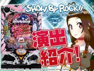 【P SHOW BY ROCK!!】重要演出盛りだくさん!最新動画公開!NEW