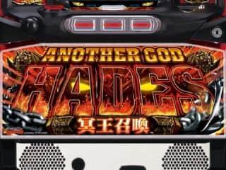 【アナザーゴッドハーデス-冥王召喚-】ゲームシステム判明!試打動画公開!