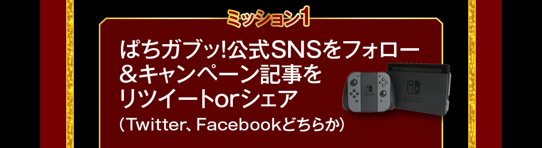 ミッション1 ぱちガブッ!公式SNSキャンペーン記事をリツイートorシェア(Twitter、Facebookどちらか)