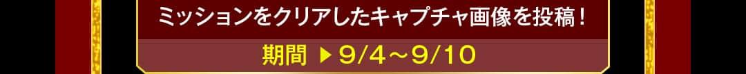 期間 9/4〜9/10