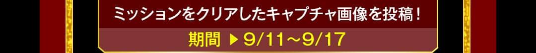 期間 9/11〜9/17