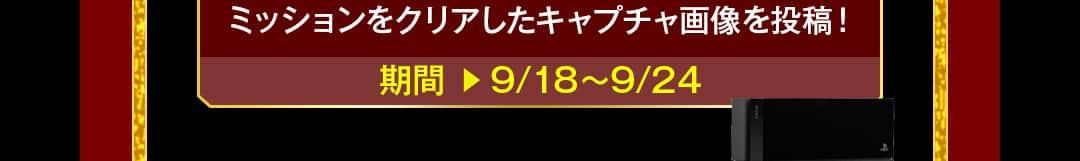 期間 9/18/〜9/24
