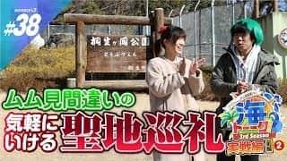ナリンちゃんとサム見間違いの海トーーク~3rdシーズン~♯38【カードミッションPart3 前編②】