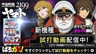 【パチスロ宇宙戦艦ヤマト2199】導入前先行試打動画!【玉ちゃん】