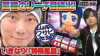 【パチスロ必勝ガイド】制御屋「山本ワサビ本舗」