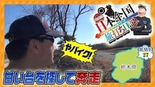 バイク修次郎の日本全国旅打ち日記/27-栃木/天龍∞、真・北斗無双/ぱちんこ