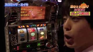 井上由美子&スロミック・エイキ/パチスロ北斗の拳 転生の章、ハナビ/秋のみかん狩り3番勝負! 1本目