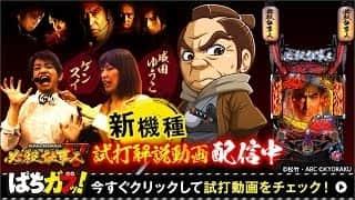 【CRぱちんこ必殺仕事人V】導入前先行試打動画!【ゲンスイ】【成田ゆうこ】
