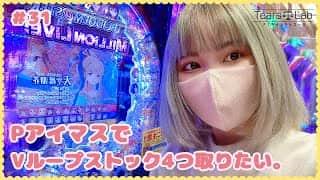【Pフィーバーアイドルマスター ミリオンライブ!】Vループストック4つ取りたい!#31