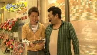 チャーミー&カネゴンの「帰れま1000【エピソード3】」