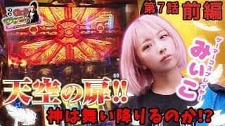 GO!!ワタル!!女の子レクションSeason1 VSみぃこ≪前編≫