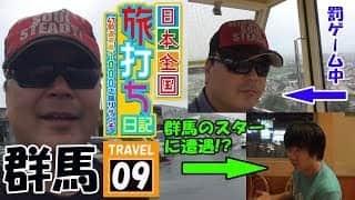 バイク修次郎の日本全国旅打ち日記/09-群馬県/トキオプレミアム、沖海4、ルパン、ハーデス