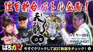 【CR天龍∞】導入前の試打解説動画!(パチンコ,スペック,信頼度)