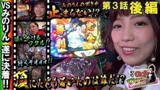 GO!!ワタル!!女の子レクションSeason1 VS河原みのり ≪後編≫