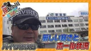 バイク修次郎の日本全国旅打ち日記/25-新潟/真・北斗無双、祭りだ!サブちゃん/パチンコ