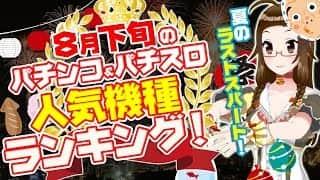 8月下旬!パチ&スロランキング!【ガブッと!パチNEWS】