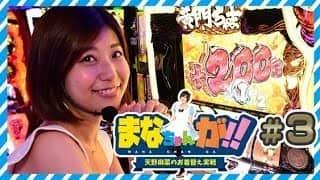 天野麻菜のお着替え実戦 まなちゃんが!!#3 [押忍!番長3][黄門ちゃまV]