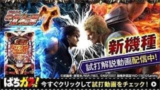 【CR 北斗の拳7転生】導入前先行試打動画!【ゲンスイ】