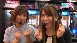 #4[前編]元日テレジェニックメンバーの葉月あやが登場!/沖ドキ!