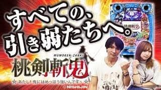 試打解説動画【桃剣斬鬼】/すべての、引き弱たちへ。/ミネッチ、玉ちゃん