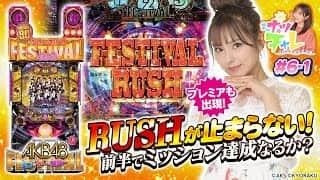 【ぱちんこAKB48 ワン・ツー・スリー!! フェスティバル】ナツチャレ#6 前半