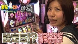 天野麻菜のお着替え実戦 まなちゃんが!!#2