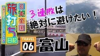 バイク修次郎の日本全国旅打ち日記/06-富山県/沖海4、J-RUSH、甘ウルトラバトル烈伝、ルパン