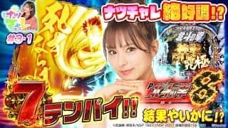 【P北斗の拳8覇王】ナツチャレ #3 前半