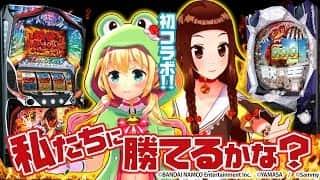 パチスロで皆さんと対決!【虹河ラキちゃんとコラボ!!】【53恋チャン】