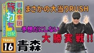 バイク修次郎の日本全国旅打ち日記/16-青森県/北斗無双、009 RE:CYBORG