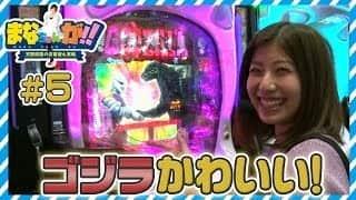 天野麻菜のお着替え実戦 まなちゃんが!!#5