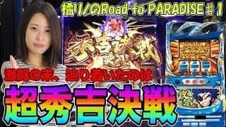【新番組】橘リノのRoad to PARADISE #1