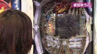 チャーミー中元&成田ゆうこ肉食女子対決!CR神獣王2<実戦編>
