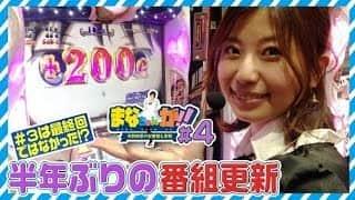 【半年ぶりの番組更新!!】天野麻菜のお着替え実戦 まなちゃんが!!#4