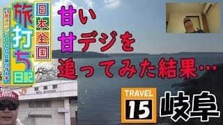 バイク修次郎の日本全国旅打ち日記/15-岐阜県/ウルトラバトル列伝