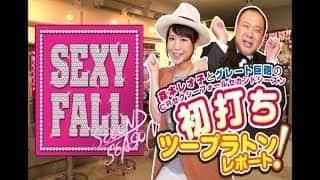 森本レオ子とグレート巨砲の 「CRセクシーフォールセカンドシーズン」 初打ちツープラトンレポート!!