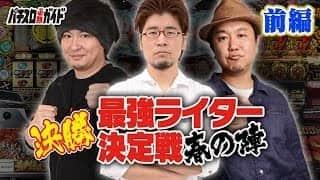 【パチスロ必勝ガイド】最強ライター決定戦~春の陣~決勝 前編