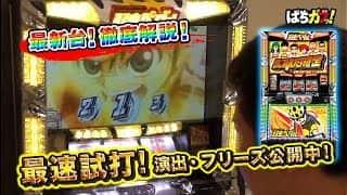 【TVアニメーション 弱虫ペダル】先行試打動画!【実戦企画】